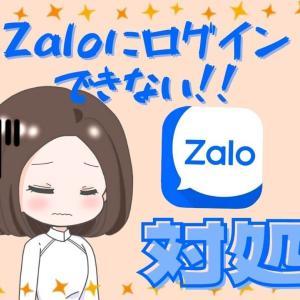 Zaloにログイン出来ないときの再ログインするための対処法【エラーコード2028, 2017, 2020, 2027の解決策】