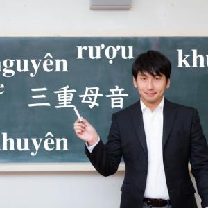 ベトナム語の三重母音の発音(3つ母音が続く)