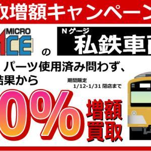 ◆2019年新春◆買取増額キャンペーン開始!