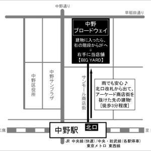 ◆最近の商品入荷情報[11/12]◆(twitterから出張)