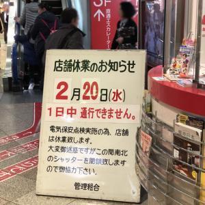 ◆中野ブロードウェイ 休館日(2/20)のお知らせ◆