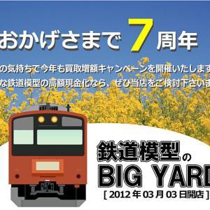 ◆開店7周年記念◆BIG YARD 中野ブロードウェイ店