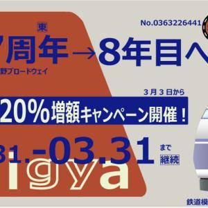 ◆最近の商品入荷情報[03/18]◆(twitterから出張)