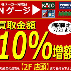 ◆6/21開始◆Nゲージ買取増額キャンペーン!