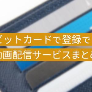 デビットカードで登録できる動画配信サービスまとめ|クレカ不要で便利!