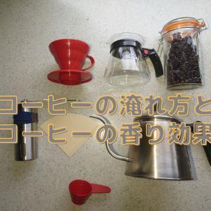コーヒーの淹れ方・コーヒーの香りの効果