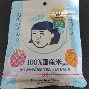 「お米のマスク」パックが物凄く良い!