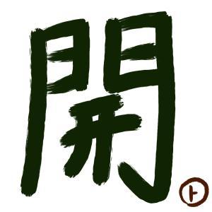 今年の漢字ᕦ(ò_óˇ)ᕤ