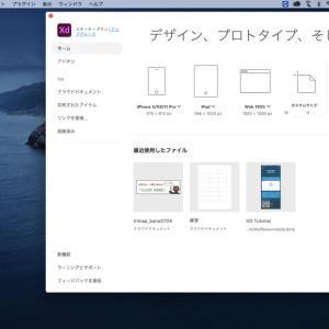 Adobe XDを使ってみた!ψ(`∇´)ψ