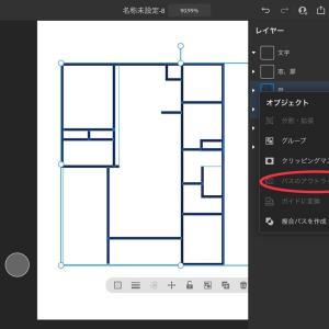 【実録】オールipad版 Illustratorで間取図トレースしました②(・∀・)