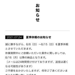 【お知らせ】夏季休業のお知らせm(_ _)m