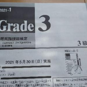 【高校1年生】で【英検3級】を受験