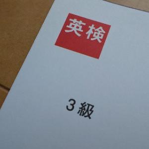 【高校1年生】で【英検3級】受験。2次試験も無事に合格