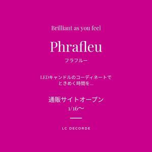 Phrafleu通販サイト:オンラインショップオープンしました♡
