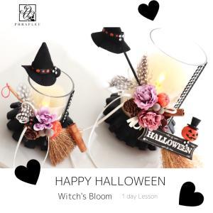 HAPPY HALLOWEEN!! 1DAYにハロウィンのフラフルーが登場!!