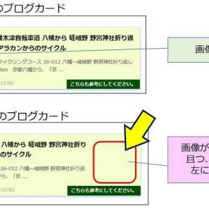 Luxeritas AMPの ブログカードで 画像が表示されない