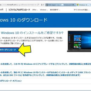2020.05.27 Windows 8.1 から 10 にアップグレード