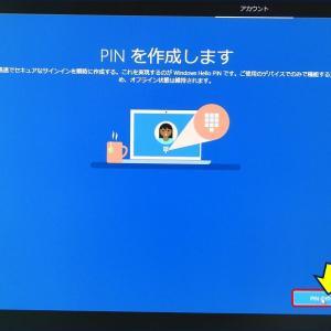 Windows 10 スクラッチインストール