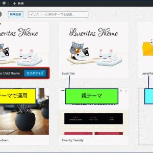 「Luxeritas」テーマのバージョンアップ要領