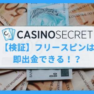 カジノシークレットのフリースピンは即出金できる?実際に検証!