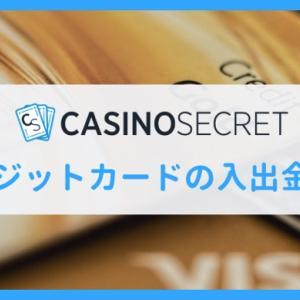 カジノシークレットのクレジットカード入金と出金方法