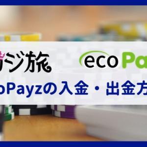 カジ旅のecoPayz入金と出金方法