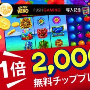 【12/9まで】パイザカジノの入金不要ボーナス2,000円プレゼント!