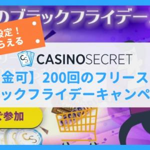 【即出金可】200回のフリースピンをもらおう!カジノシークレットのブラックフライデー!