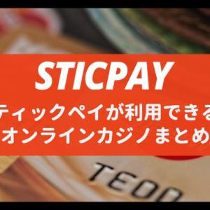 SticPayが使えるオンラインカジノまとめ