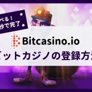 【15秒で完了】匿名で遊べるビットカジノの登録方法!