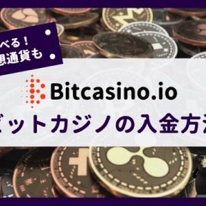 【仮想通貨4つ対応】ビットカジノの入金方法!匿名で入金できるオンラインカジノ!