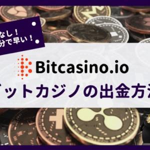 【平均2分の出金処理】ビットカジノの出金方法!仮想通貨なら出金上限なし!