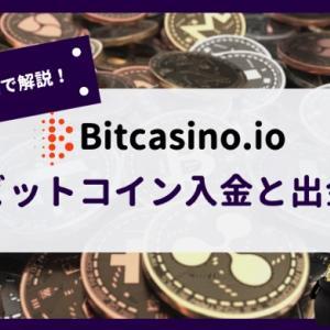 ビットカジノでビットコイン入金・出金!実際の画面で解説