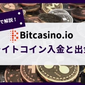 ビットカジノのライトコイン入金・出金!実際の手順を解説!