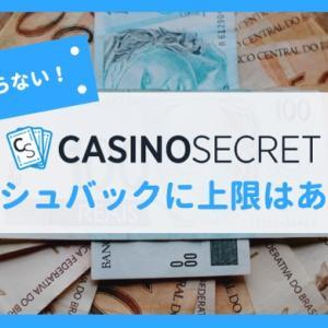 カジノシークレットのキャッシュバックに上限金額があるのをご存知ですか?