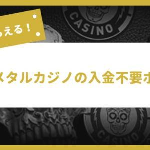 【$30】メタルカジノの入金不要ボーナス!もらい方、出金条件などまとめ