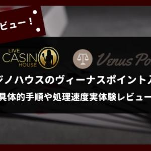 ライブカジノハウスのヴィーナスポイント入金・出金!具体的手順や実際の処理時間など実体験レビュー!