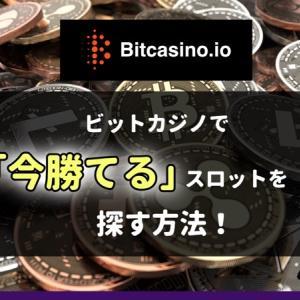 ビットカジノで「今」勝ちやすいスロットを見つける方法!