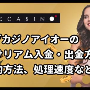 ライブカジノアイオーのイーサリアム入金・出金方法!具体的方法から処理時間などを解説!