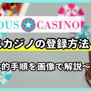 【住所入力不要】ユースカジノの登録方法!3分で完了の簡単登録の方法を解説!