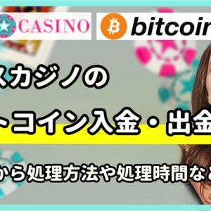 ユースカジノのビットコイン入金出金!処理方法や手数料、出金処理時間など実体験から解説!