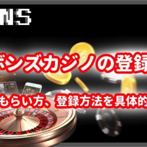 【$35もらえる】ボンズカジノの登録方法!具体的な手順や入金不要ボーナスの専用コードまで