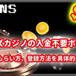 【$35】ボンズカジノの入金不要ボーナス!ボーナスコード、もらい方などを解説!