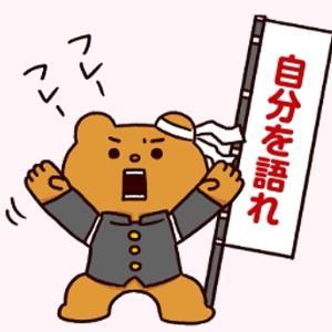 自分語りモ〜ド!