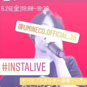 【LIVE】6/18(金)18:00~エネルギー循環のワーク♪