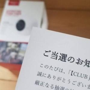 【祝】CLUB JTのプレゼントキャンペーンでプロジェクターが当選。