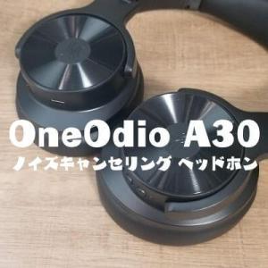 OneOdio A30レビュー|使い勝手に優れたANC搭載ヘッドホン