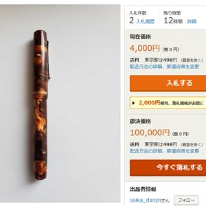 10万円即決の激レア万年筆が出品中!! 懐に優しい気遣いに万年筆愛好家たちもニッコリ