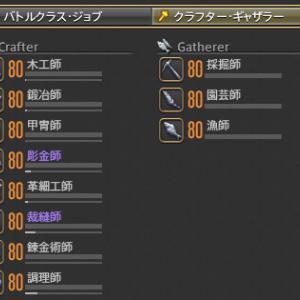 【FF14】ギャザクラカンストー!