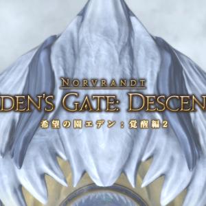 【FF14】初見で行く「希望の園エデン:覚醒編2(ノーマル)」